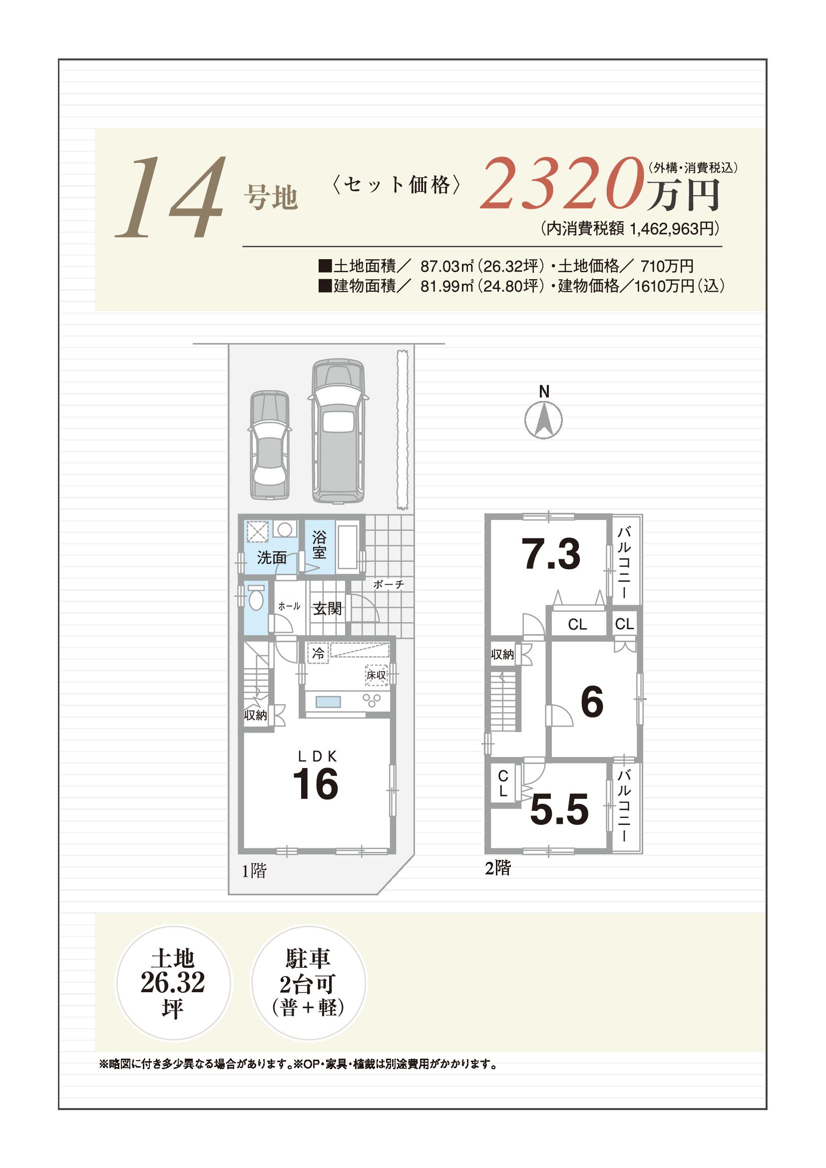 所在地:京都府八幡市八幡馬場31他 価格:2,320万円 土地面積:26.32坪 建物面積:24.80坪