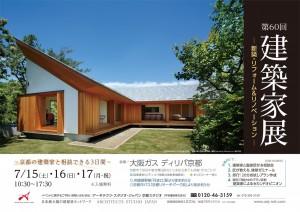 京都170715地下鉄中吊り04