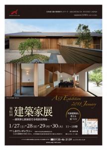 京都180127表03