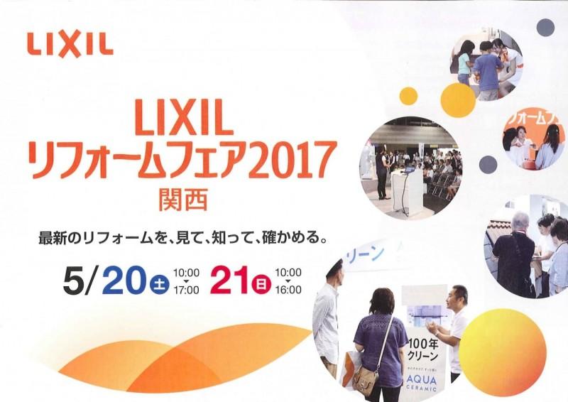 LIXILリフォームフェア2017 バスツアー