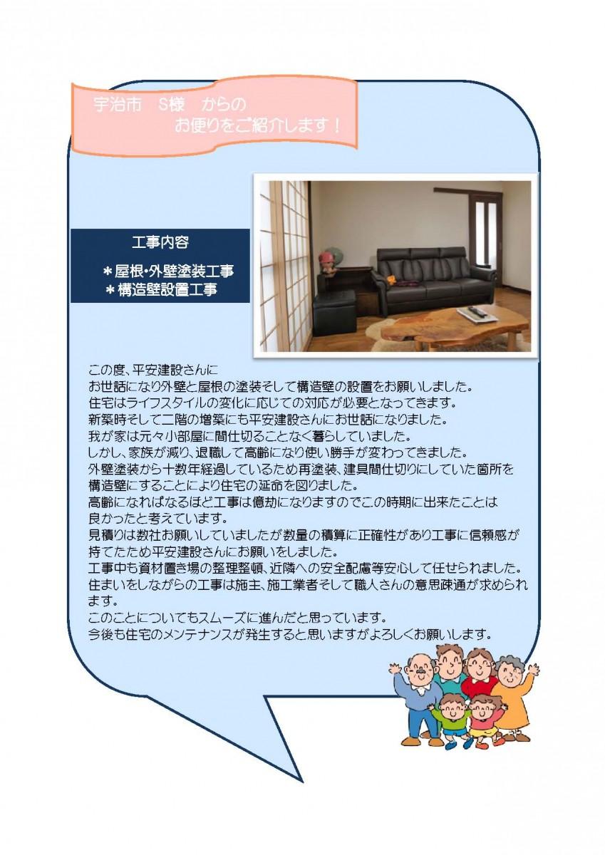 お客様コメント29.2.7