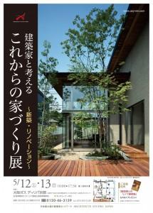 京都180512表03