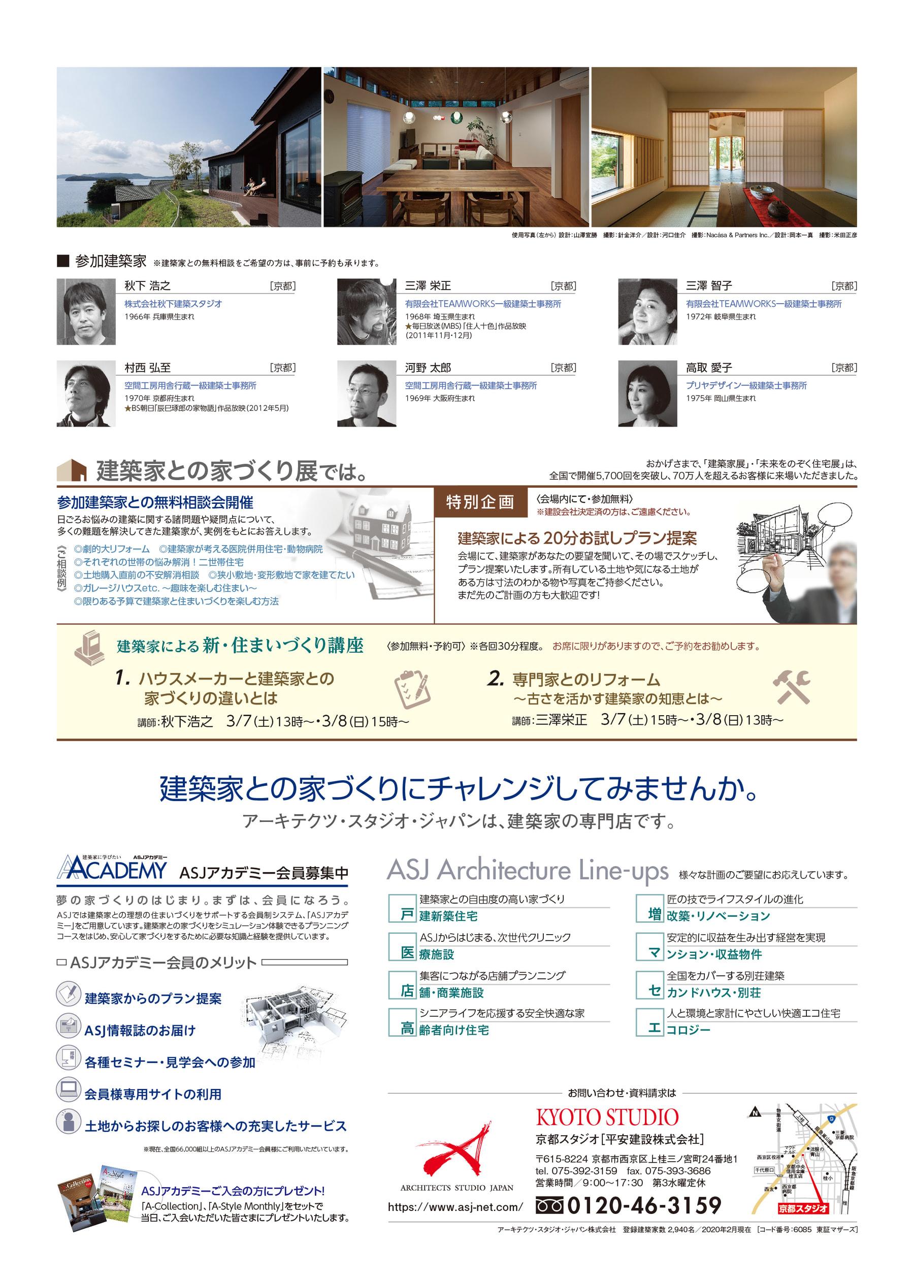 京都200307裏02