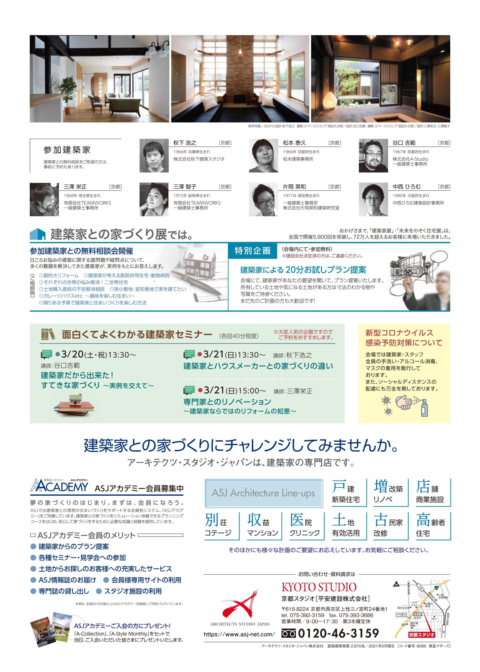 京都210320裏02_page-0001
