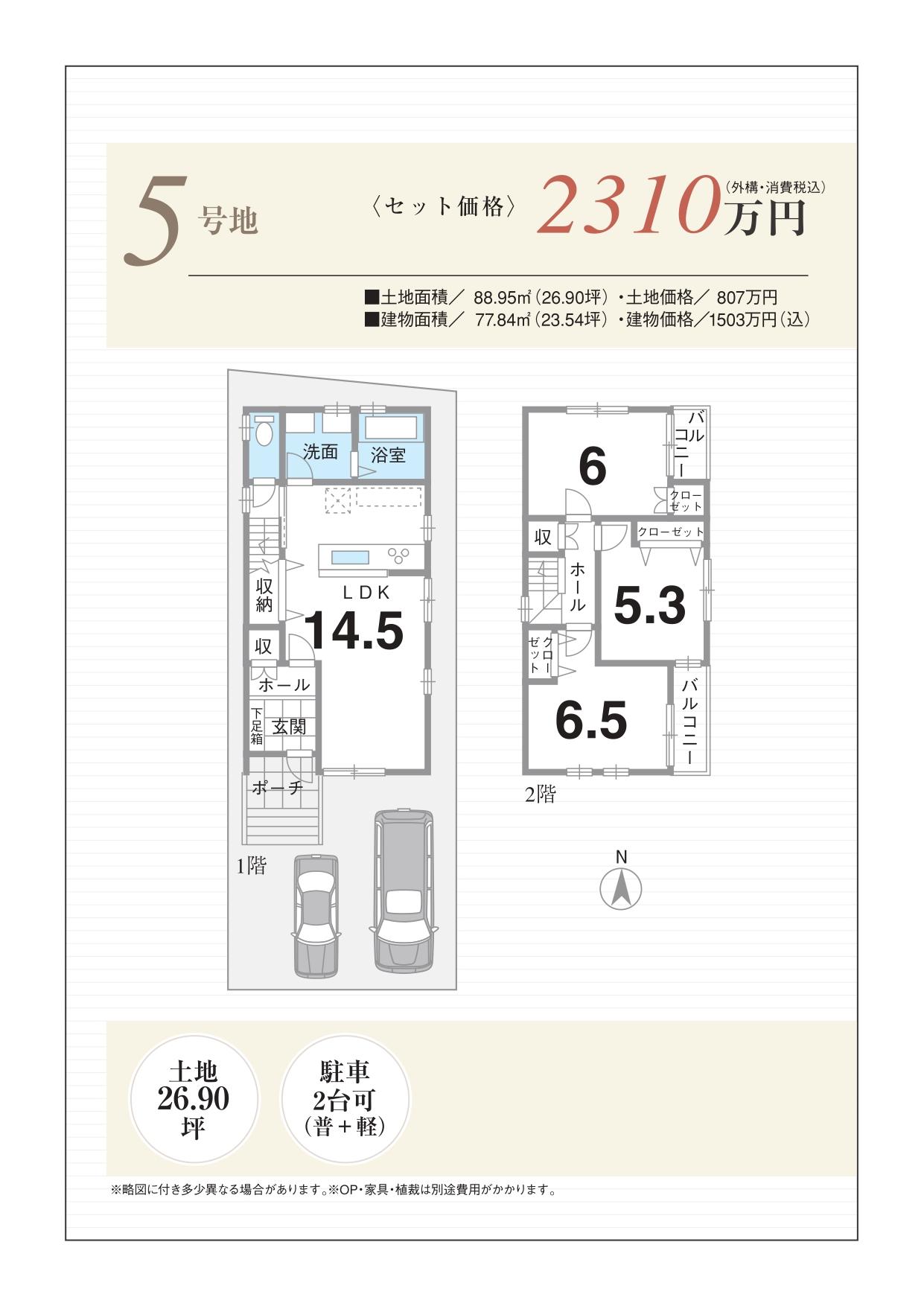 所在地:京都府八幡市八幡馬場31他 価格:2,310万円 土地面積:26.90坪 建物面積:23.54坪