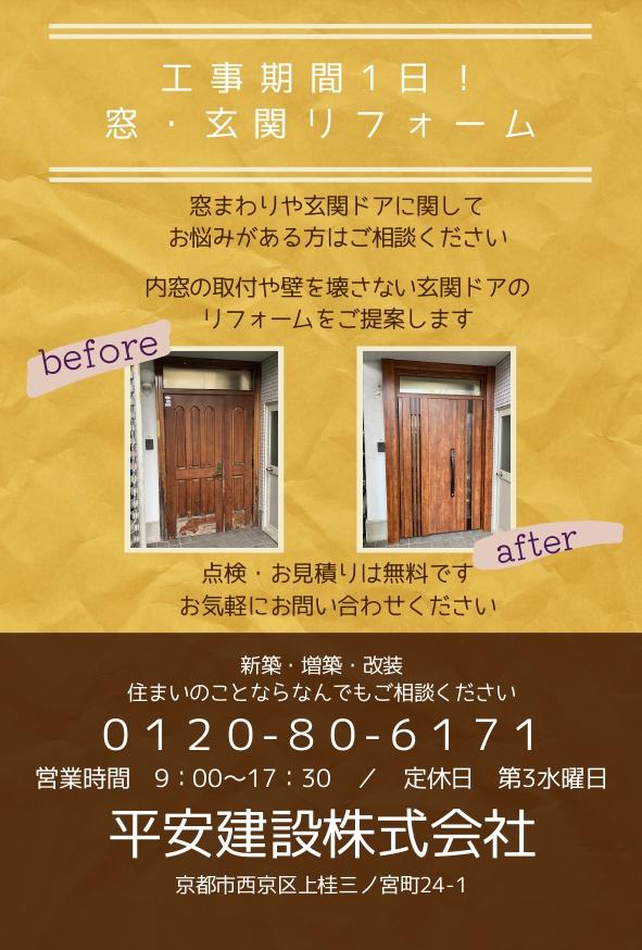 窓・玄関リフォーム_page-0001