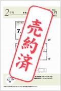 所在地:京都府八幡市八幡馬場57-2 【売約済み】 土地:32.94坪 建築:24.55坪