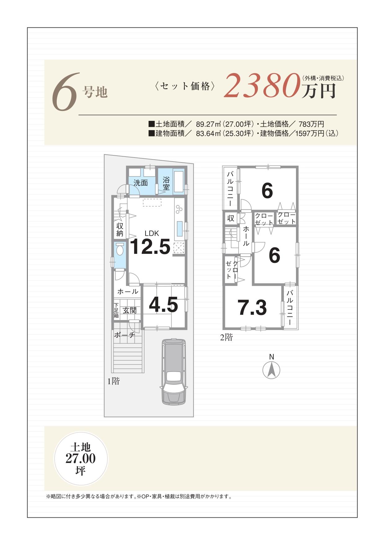 所在地:京都府八幡市八幡馬場31他価格:2,380万円土地面積:27.00坪建物面積:25.30坪