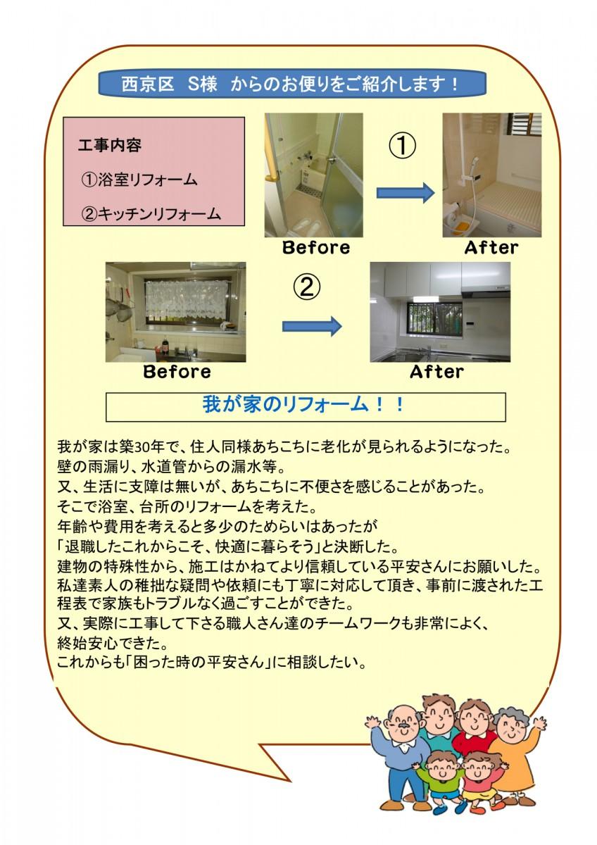 S様コメント(HP用)