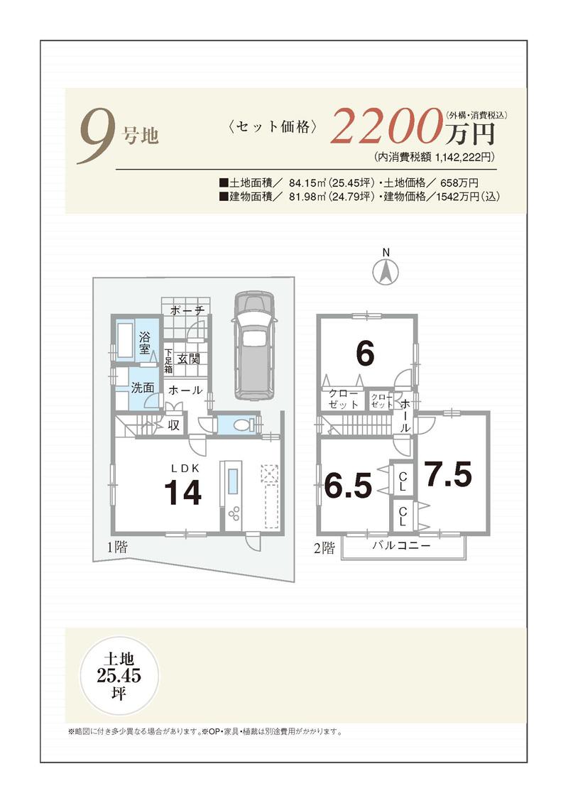 所在地:京都府八幡市八幡馬場31他 価格:2,200万円 土地面積:25.45坪 建物面積:24.79坪