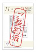 所在地:京都府八幡市八幡馬場31他 【売約済み】