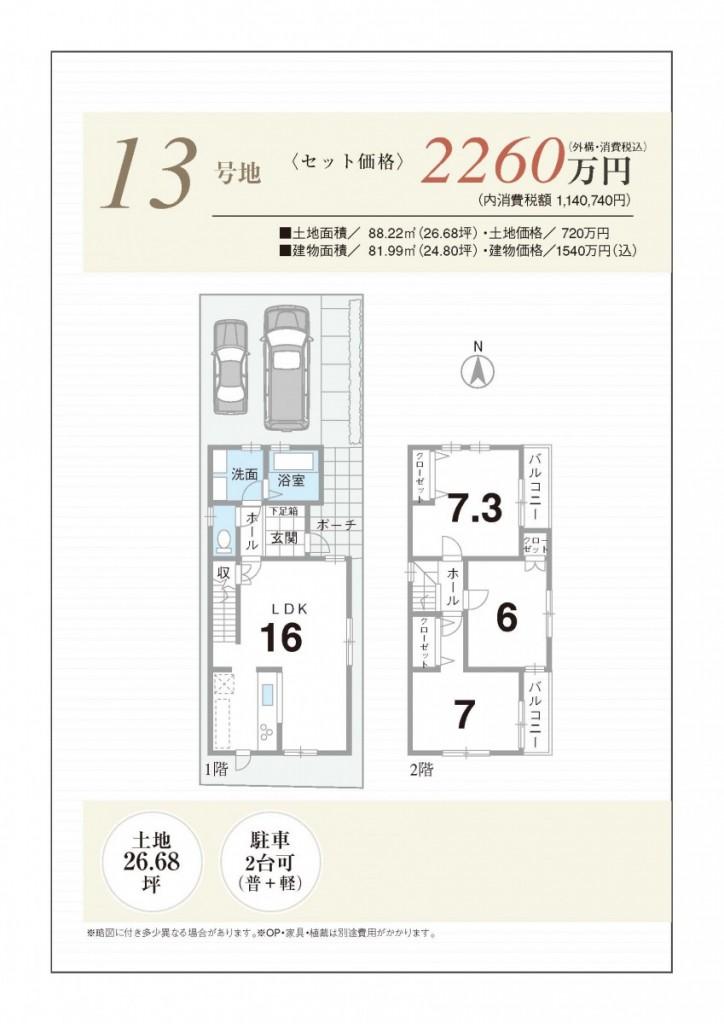 所在地:京都府八幡市八幡馬場31他 価格:2,260万円 土地面積:26.68坪 建物面積:24.80坪
