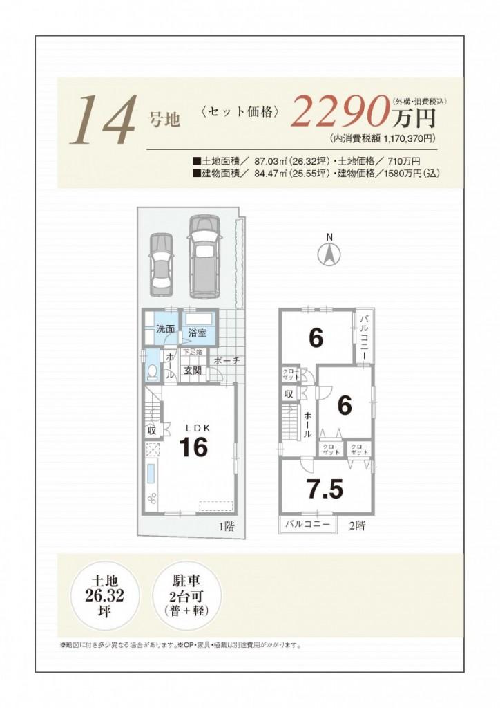 所在地:京都府八幡市八幡馬場31他 価格:2,290万円 土地面積:26.32坪 建物面積:25.55坪