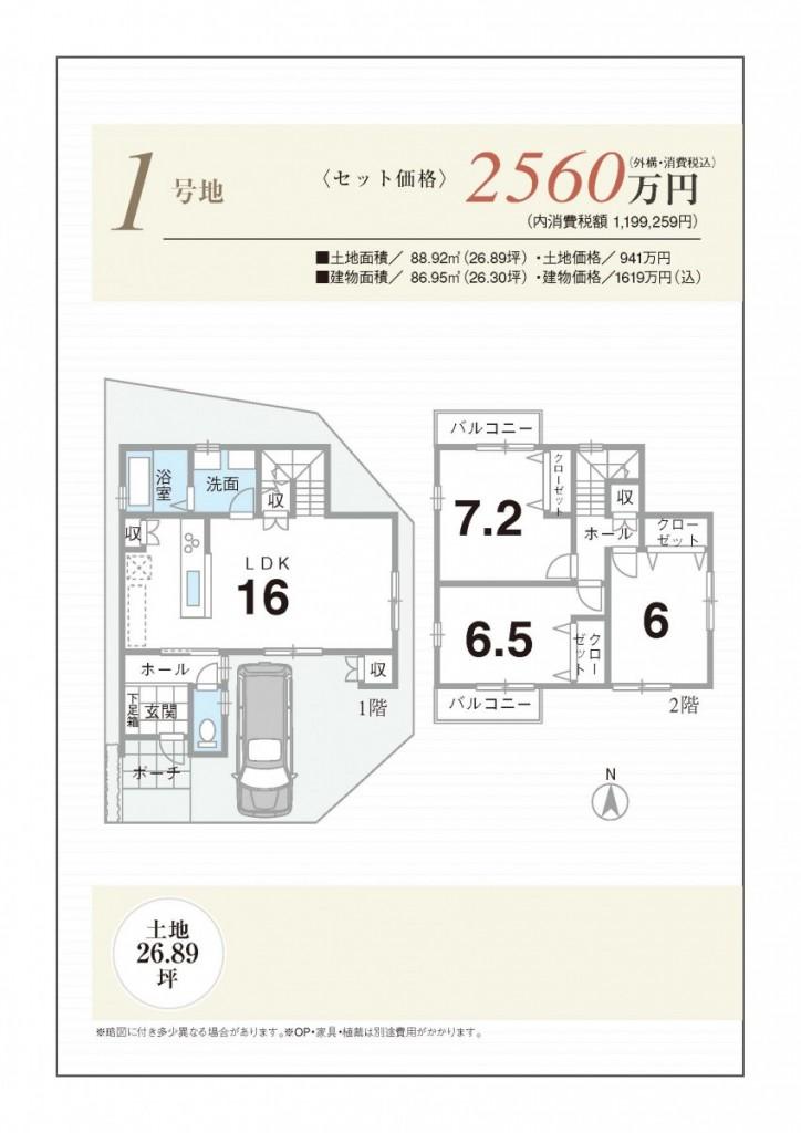 所在地:京都府八幡市八幡馬場31他 価格:2,560万円 土地面積:26.89坪 建物面積:26.89坪