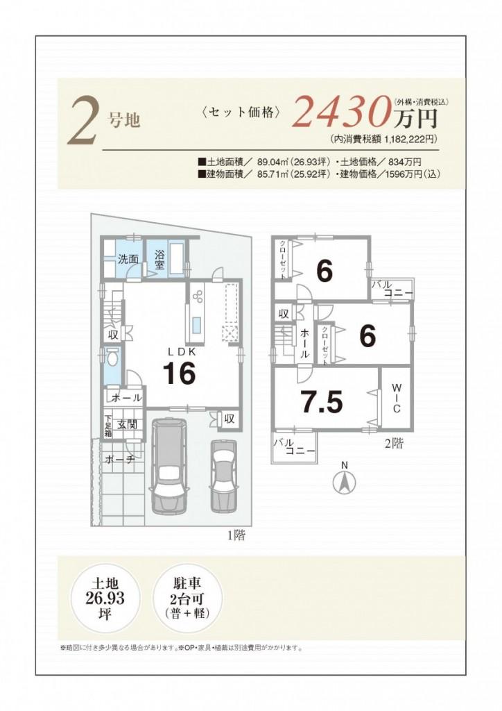 所在地:京都府八幡市八幡馬場31他 価格:2,430万円 土地面積:26.93坪 建物面積:25.92坪