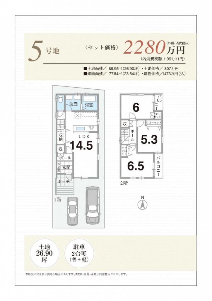 所在地:京都府八幡市八幡馬場31他 価格:2,280万円 土地面積:26.90坪 建物面積:23.54坪