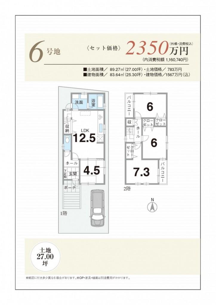 所在地:京都府八幡市八幡馬場31他価格:2,350万円土地面積:27.00坪建物面積:25.30坪