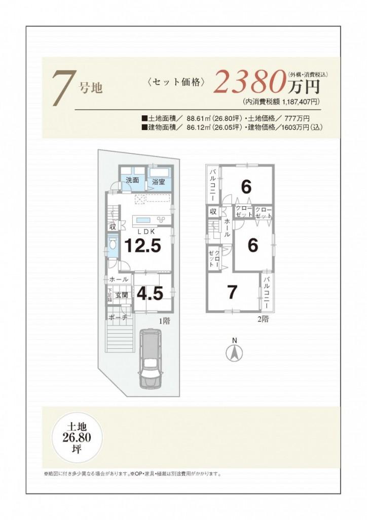 所在地:京都府八幡市八幡馬場31他 価格:2,380万円 土地面積:26.80坪 建物面積:26.05坪