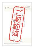 所在地:京都市西京区桂千代原町65 【売約済み】