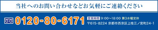 0120-80-6171