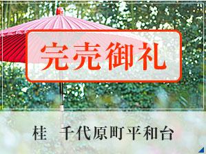 桂 千代原町平和台