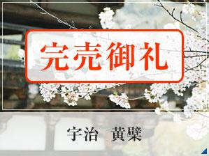 宇治 黄檗