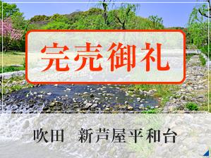 吹田 新芦屋平和台