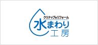 「水まわり工房」は、地域のお客様へ価値ある情報を定期的にお届けするクリナップと水まわり工房店とのあんしんブランドです。