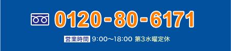 0120-80-617